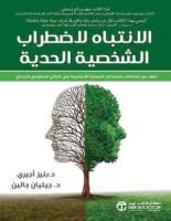 تحميل كتاب الانتباه لاضطراب الشخصية الحدية pdf – بليز أجيري