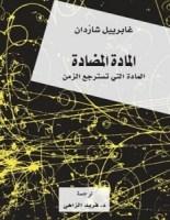 تحميل كتاب المادة المضادة المادة التي تسترجع الزمن pdf – غابرييل شاردان