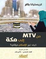 تحميل كتاب من MTV الى مكة كيف غير الاسلام حياتي pdf – كريستيانا باكر