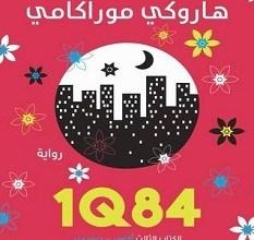 تحميل رواية 1Q84 الكتاب الثالث pdf – هاروكي موراكامي