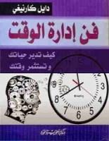تحميل كتاب فن إدارة الوقت pdf – ديل كارنيجي