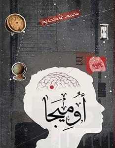 تحميل رواية أوميجا pdf – محمود عبد الحليم