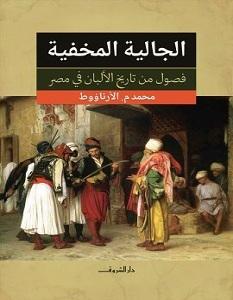 تحميل كتاب الجالية المخفية فصول من تاريخ الألبان pdf – محمد الأرناؤوط