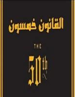 تحميل كتاب القانون خمسون pdf – مغني الراب 50 سينت