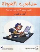 تحميل كتاب مذاهب الهواة كيف يقتل الإنترنت ثقافتنا pdf – أندرو كين