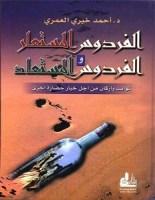 تحميل كتاب الفردوس المستعار والفردوس المستعاد pdf – أحمد خيري العمري