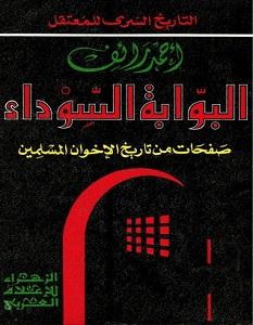 تحميل كتاب البوابة السوداء pdf – أحمد رائف