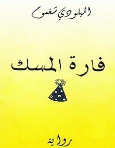 تحميل رواية فارة المسك pdf – الميلودي شغموم