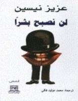تحميل رواية لن نصبح بشرا pdf – عزيز نيسين