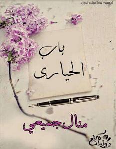 تحميل رواية باب الحيارى pdf – منال جميعي