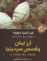 تحميل رواية أرز لبنان وقصص سردينيا pdf – غراتسيا ديليدا
