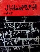 تحميل كتاب النوم فى شرفة الجنرال pdf – فجر يعقوب