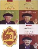 تحميل سلسلة الأعمال الكاملة pdf – محمد شكري