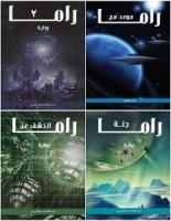 تحميل سلسلة روايات راما pdf – آرثر كلارك