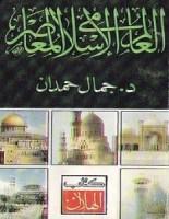 تحميل كتاب العالم الإسلامي المعاصر pdf – جمال حمدان