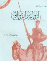 تحميل كتاب الرواية والراوئي pdf – حنا مينه