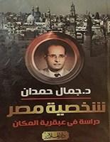 تحميل كتاب شخصية مصر pdf – جمال حمدان