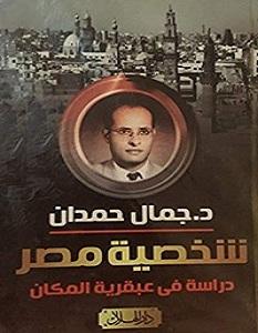 جمال حمدان شخصية مصر pdf تحميل