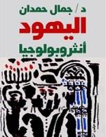 تحميل كتاب اليهود أنثروبولوجيا pdf – جمال حمدان