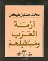 تحميل كتاب أزمة العرب ومستقبلهم pdf – محمد حسنين هيكل