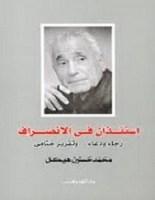 تحميل كتاب استئذان فى الانصراف pdf – محمد حسنين هيكل