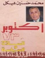 تحميل كتاب أكتوبر73 السلاح والسياسة pdf – محمد حسنين هيكل
