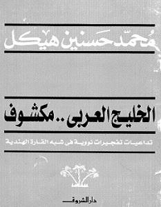 تحميل كتاب الخليج العربي مكشوف pdf – محمد حسنين هيكل