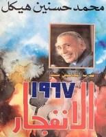 تحميل كتاب الانفجار 1967 pdf – محمد حسنين هيكل