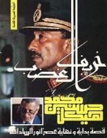 تحميل كتاب خريف الغضب pdf – محمد حسنين هيكل