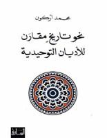 تحميل كتاب نحو تاريخ مقارن للأديان التوحيدية pdf – محمد أركون