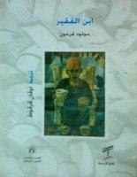 تحميل رواية ابن الفقير pdf – مولود فرعون