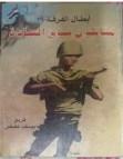 تحميل كتاب أبطال الفرقة 19 مقاتلون فوق العادة pdf – يوسف عفيفي