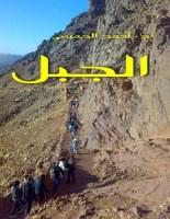 تحميل رواية الجبل pdf – أحمد الخميسي