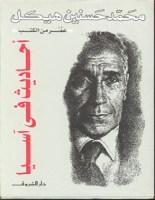 تحميل كتاب أحاديث في آسيا pdf – محمد حسنين هيكل