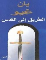 تحميل رواية الطريق إلى القدس pdf – يان غيو