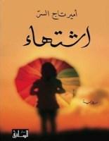 تحميل رواية اشتهاء pdf – أمير تاج السر