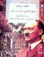 تحميل كتاب اليوم الأخير لأدولف هتلر pdf – دافيد سولار
