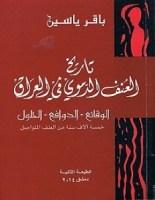 تحميل كتاب تاريخ العنف الدموي في العراق pdf – باقر ياسين