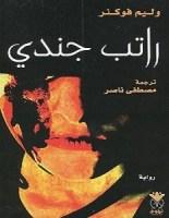 تحميل رواية راتب جندي pdf – وليم فوكنر