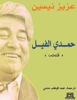 تحميل رواية حمدي الفيل pdf – عزيز نيسين