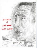 تحميل كتاب هيكل أو الملف السري للذاكرة العربية pdf – رياض الصيداوي