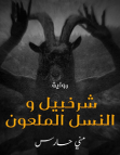 تحميل رواية شرخبيل والنسل الملعون pdf – منى حارس