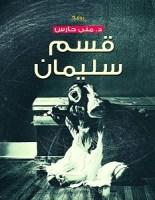 تحميل رواية قسم سليمان pdf – منى حارس