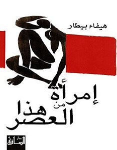 تحميل رواية إمرأة من هذا العصر pdf – هيفاء بيطار