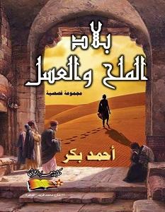 تحميل رواية بلاد الملح والعسل pdf – أحمد بكر