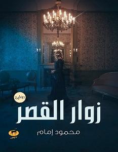 تحميل رواية زوار القصر pdf – محمود إمام