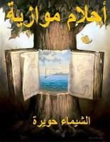تحميل رواية أحلام موازية pdf – الشيماء حويرة