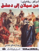 تحميل كتاب من سيلان إلى دمشق pdf – أدولفو ريفادينيرا