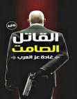 تحميل رواية القاتل الصامت pdf – غادة عز العرب