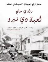 تحميل رواية لعبة دي نيرو pdf – راوي حاج